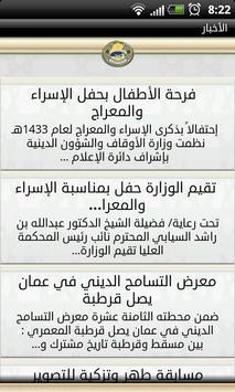 وزارة الأوقاف screenshot 2