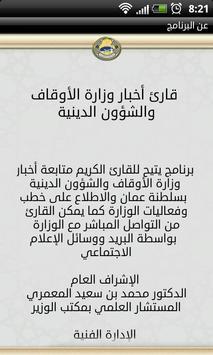 وزارة الأوقاف screenshot 4
