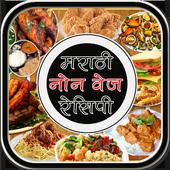 Marathi Non Veg Recipe icon