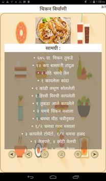 Marathi Non Veg Recipe apk screenshot