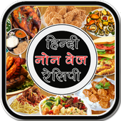Hindi Non Veg Recipe icon