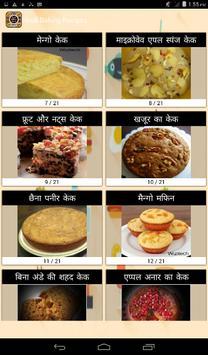 Baking Recipe in Hindi apk screenshot
