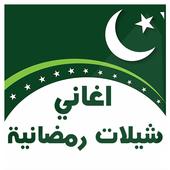 شيلات واغاني رمضان icon