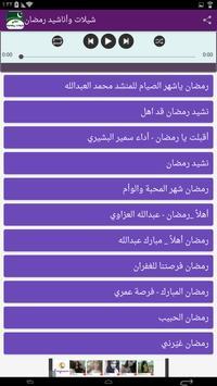 شيلات واغاني رمضان screenshot 1