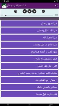 شيلات واغاني رمضان screenshot 2