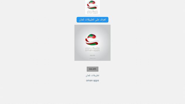 تطبيقات عمان poster
