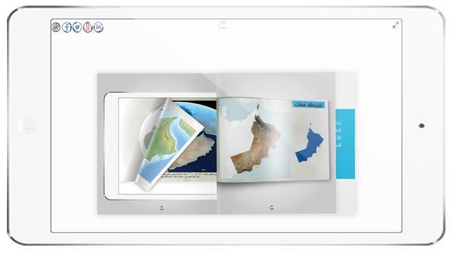 تطبيقات عمان screenshot 11