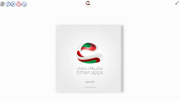 تطبيقات عمان screenshot 1
