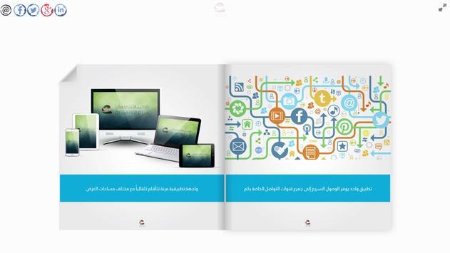تطبيقات عمان screenshot 4