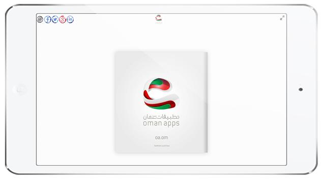 تطبيقات عمان screenshot 8