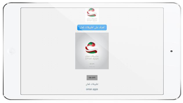 تطبيقات عمان screenshot 9