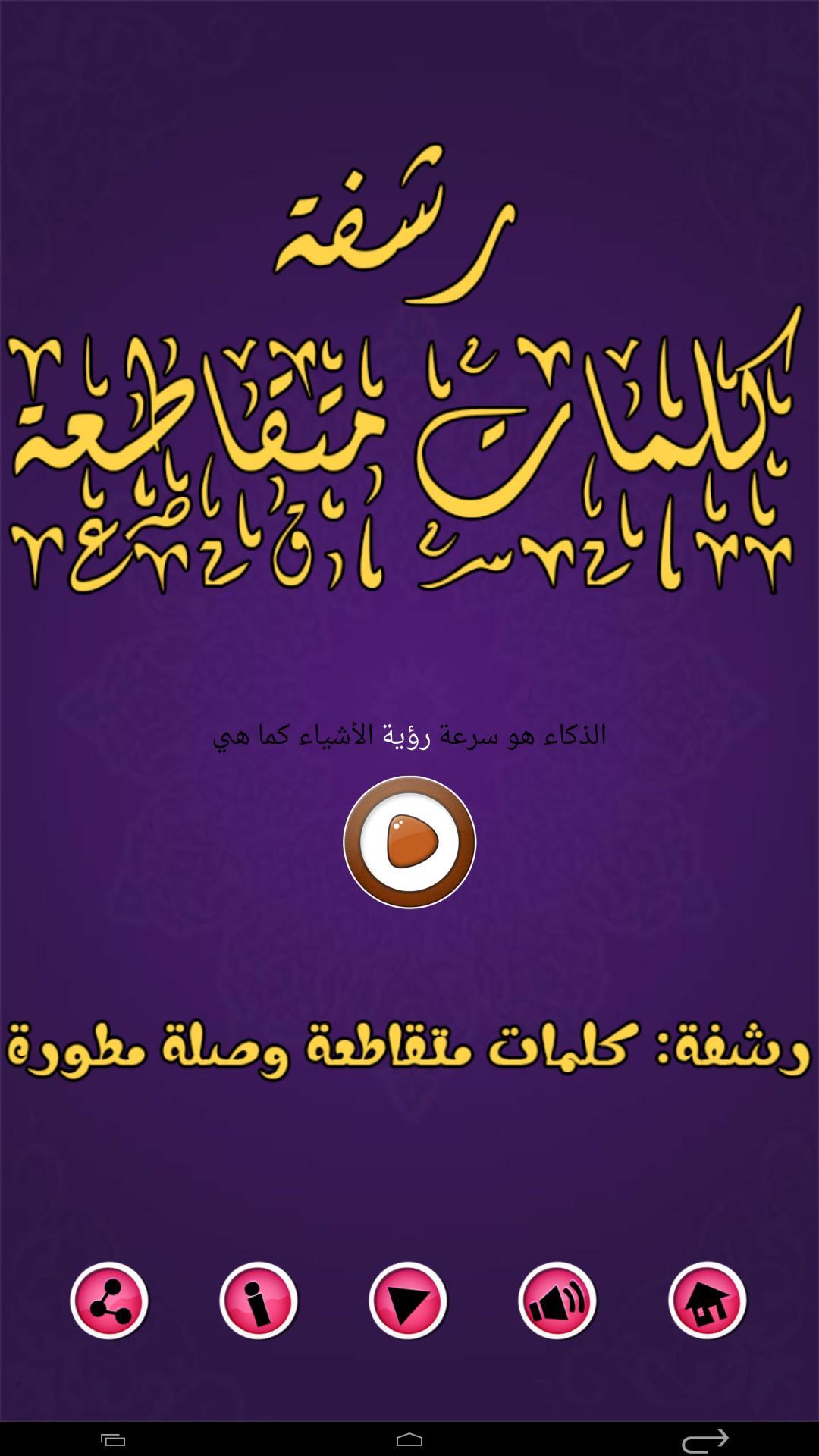 7773f6f690 كلما م قاطعة للاطفال Google Search Khoulakk Easy