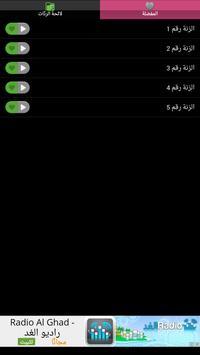 رنات واغاني رمضان 2017 apk screenshot