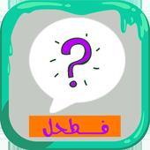 فطحل العرب كلمات متقاطعة وصلة icon