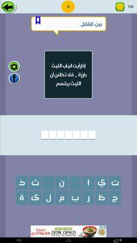 فطحل العرب كلمات متقاطعة وصلة poster