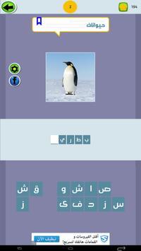فطحل العرب كلمات متقاطعة وصلة screenshot 2