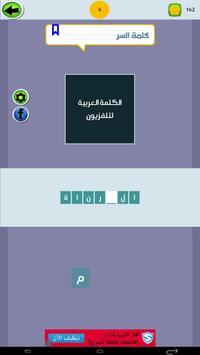 فطحل العرب كلمات متقاطعة وصلة screenshot 4