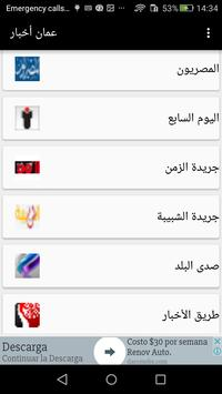 Oman News screenshot 12