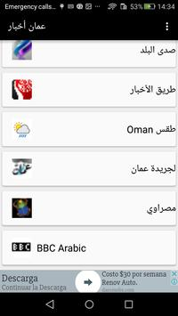 Oman News screenshot 14