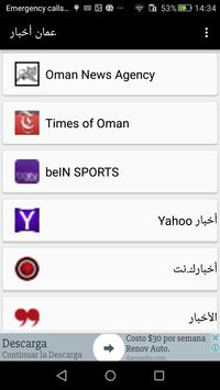 Oman News screenshot 16