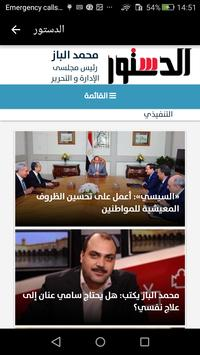 Oman News screenshot 1