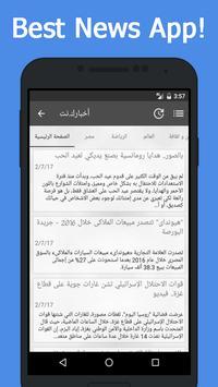 News Oman screenshot 1