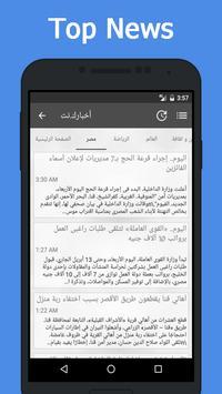 News Oman screenshot 2