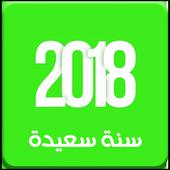 ابهى رسائل راس السنة الميلادية الجديدة 2018 icon