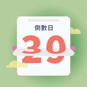 假期節日倒数小日曆 icon