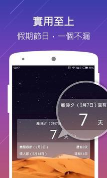假期節日倒数小日曆 apk screenshot