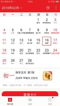 萬年曆黃曆 截圖 3