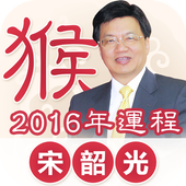 宋韶光2016猴年生肖運程 icon