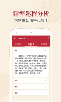 宋韶光2016猴年生肖運程 screenshot 4