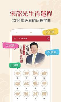 宋韶光2016猴年生肖運程 screenshot 1