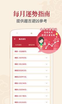 宋韶光2016猴年生肖運程 screenshot 2