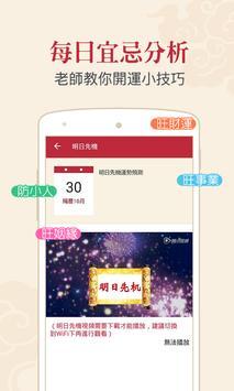 宋韶光2016猴年生肖運程 screenshot 3