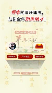 2015生肖运势宝典-羊年運程占卜預測 apk screenshot