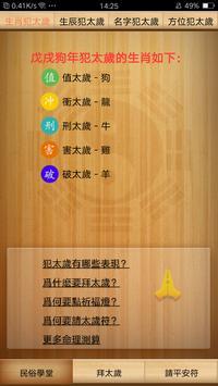 開運拜太歲-2020年生肖運勢求簽祈福 syot layar 2