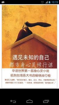 都市身心灵修行课 poster