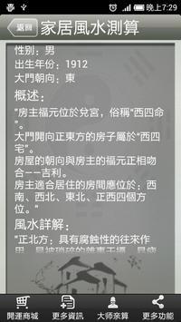 家居風水 screenshot 3