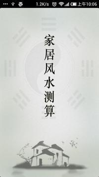 家居風水 poster