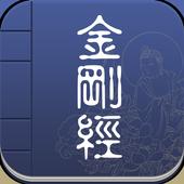 佛教金剛經-念佛經祈福健康保平安 icon