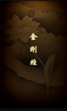 佛教金剛經-念佛經祈福健康保平安 poster