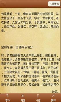 佛教金剛經-念佛經祈福健康保平安 apk screenshot