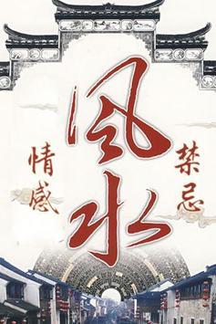 家居風水—感情禁忌篇 poster