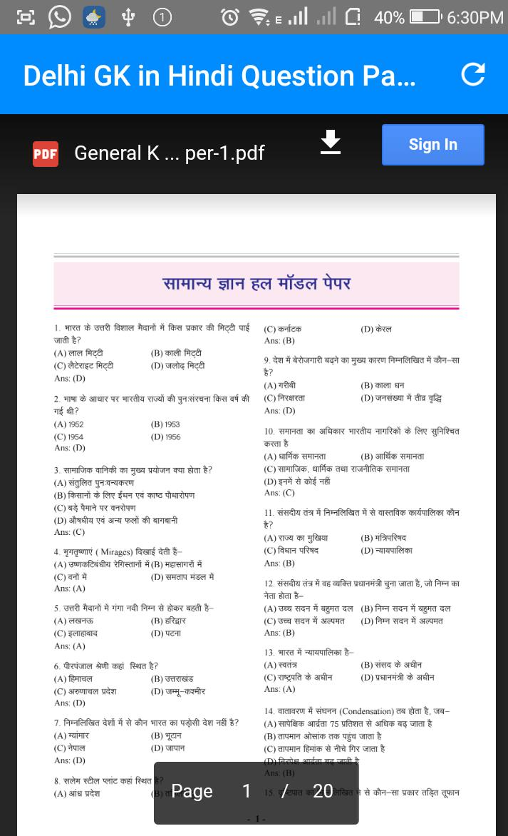 General Knowledge Questions papers Delhi Police for Android