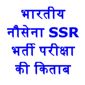 Book PDF, Indian Navy Sailor Recruitment in Hindi icon