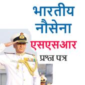 भारतीय नौसेना नाविक भर्ती 2017-2018 प्रश्न पत्र icon