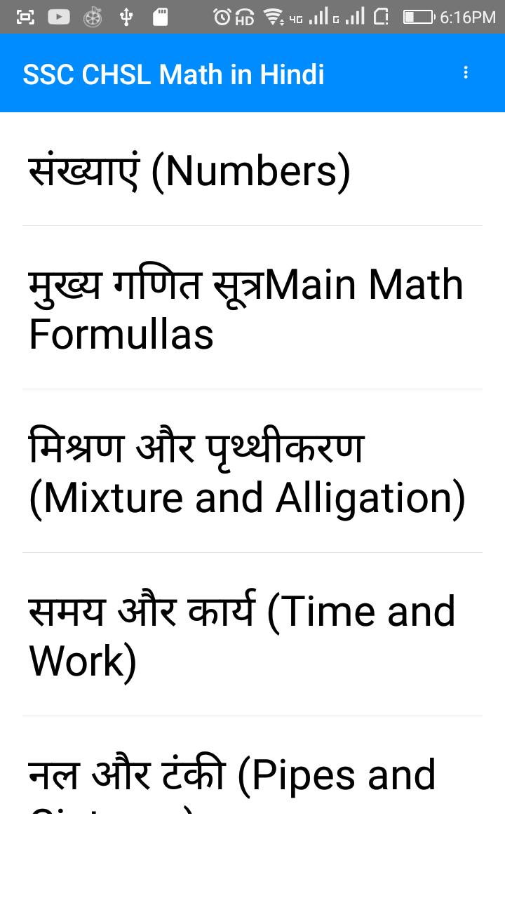 SSC CHSL MATHS NOTES IN HINDI PDF DOWNLOAD for Android - APK Download