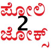 ಪೋಲಿ ಜೋಕ್ಸ್ -2 icon